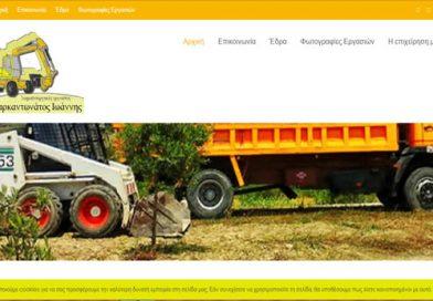 Νέα Κατασκευή ιστοσελίδας..