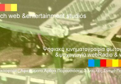 Εκπομπή 2η istoschWEBRADIO & Ηλεκτρικές Κολλεκτίβες 7/6/2019