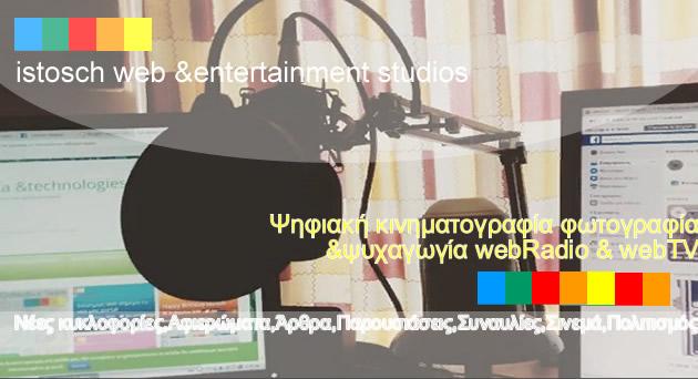 Εκπομπή 6η istoschWEBRADIO & Ηλεκτρικές Κολλεκτίβες 27/9/2019