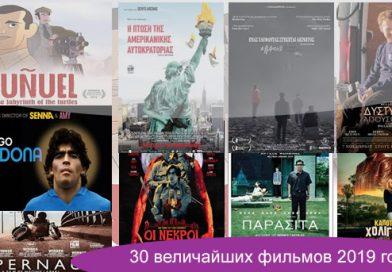 Οι 30 σπουδαιότερες ταινίες του 2019