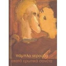 """Τα """"Εκατό Ερωτικά Σονέτα"""" του Πάμπλο Νερούδα"""