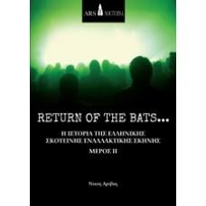 Return of the Bats... Η ιστορία της ελληνικής σκοτεινής εναλλακτικής σκηνής
