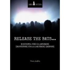 Release the Bats Η ιστορία της ελληνικής σκοτεινής εναλλακτικής σκηνής
