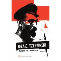 Φέλιξ Τζερζίνσκι Μαχητής της επανάστασης H ζωή και το έργο του σε φωτογραφίες και ντοκουμέντα