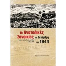 """6η Αχτίδα της ΚΟΑ """"Οι Ανατολικές συνοικίες το Δεκέμβρη του 1944"""""""