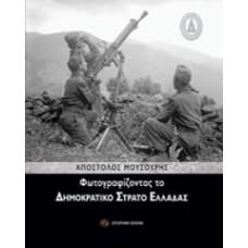 ΜΟΥΣΟΥΡΗΣ Α.Φωτογραφίζοντας το Δημοκρατικό Στρατό Ελλάδας
