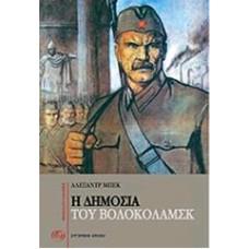 Η δημοσιά του Βολοκολάμσκ  του Αλεξάντερ Μπισκ