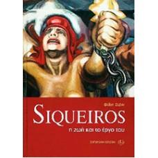 Siqueiros Η ζωή και το έργο του, του Φιλίπ Σταιν