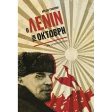 Ο Λένιν τον Οκτώβρη του Laszlo Gyurko