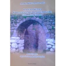 Μανώλης Δρακάκης - Η Αρχαία Κεραία κι ο αλματώδης πολιτισμός της στη λαϊκή εποχή.