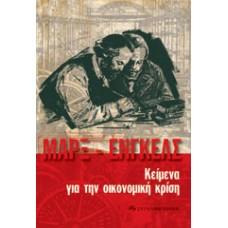 ΜΑΡΞ Κ. - ΕΝΓΚΕΛΣ Φ. Κείμενα για την οικονομική κρίση