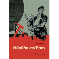 """""""Θύελα στο Έσσεν"""" του Χανς Μαχράβιτσα"""