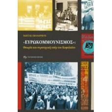"""""""Ευρωκομμουνισμός"""" του Κώστα Σκολαρίκου"""