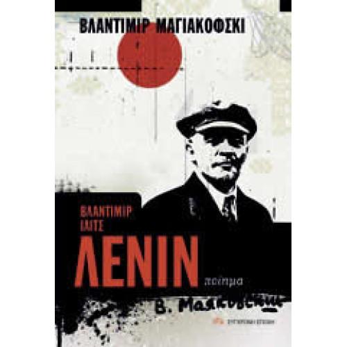 """Αποτέλεσμα εικόνας για ΜΑΓΙΑΚΟΦΣΚΙ Β Βιβλίο """"Βλαδιμίρ Ίλιτς Λένιν"""""""
