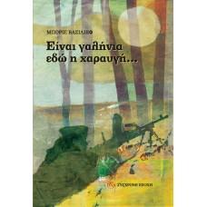 """Mπόρις Βασίλιεφ """"Είναι γαλήνια εδώ η χαραυγή... """""""