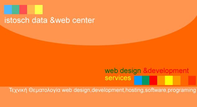 Κατασκευή ηλεκτρονικού καταστήματος από το istosch data &web center