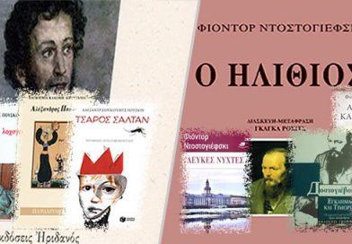 Οι Αθάνατες πένες της Ρωσικής Λογοτεχνίας