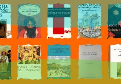 Τα 51 σπουδαιότερα έργα της παγκόσμιας λογοτεχνίας