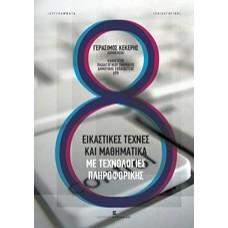 Εικαστικές τέχνες και μαθηματικά με τεχνολογίες πληροφορικής