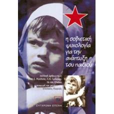 ΒΙΓΚΟΤΣΚΙ Λ. - ΕΛΚΟΝΙΝ ΝΤ. - ΛΕΟΝΤΙΕΦ Ν. Η σοβιετική ψυχολογία για την ανάπτυξη του παιδιού