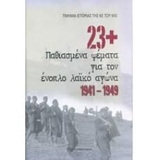 Τμήμα Ιστορίας της ΚΕ του ΚΚΕ  23+ παθιασμένα ψέματα για τον ένοπλο λαϊκό αγώνα 1941-1949