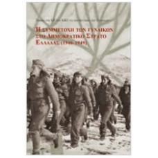 ΤΜΗΜΑ ΤΗΣ ΚΕ ΤΟΥ ΚΚΕ ΓΙΑ ΤΗΝ ΙΣΟΤΙΜΙΑ ΤΩΝ ΓΥΝΑΙΚΩΝ - Η συμμετοχή των γυναικών στο Δημοκρατικό Στρατό Ελλάδας (1946-1949)