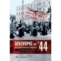 ΔΕΚΕΜΒΡΗΣ ΤΟΥ '44. Κρίσιμη ταξική σύγκρουση (Άρθρα και ντοκουμέντα)