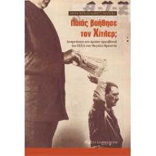 """""""Ποιος βοήθησε τον Χίτλερ;"""" Μαΐσκι, Ιβάν"""